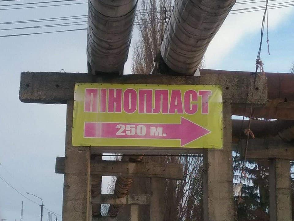 У Луцьку виявили незаконну рекламу