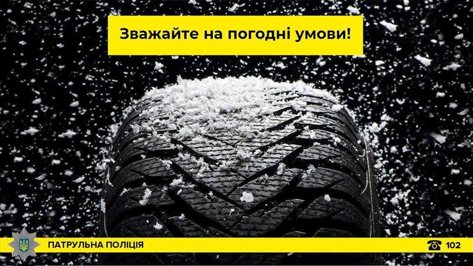 Патрульні попереджають волинян про ожеледицю на дорогах