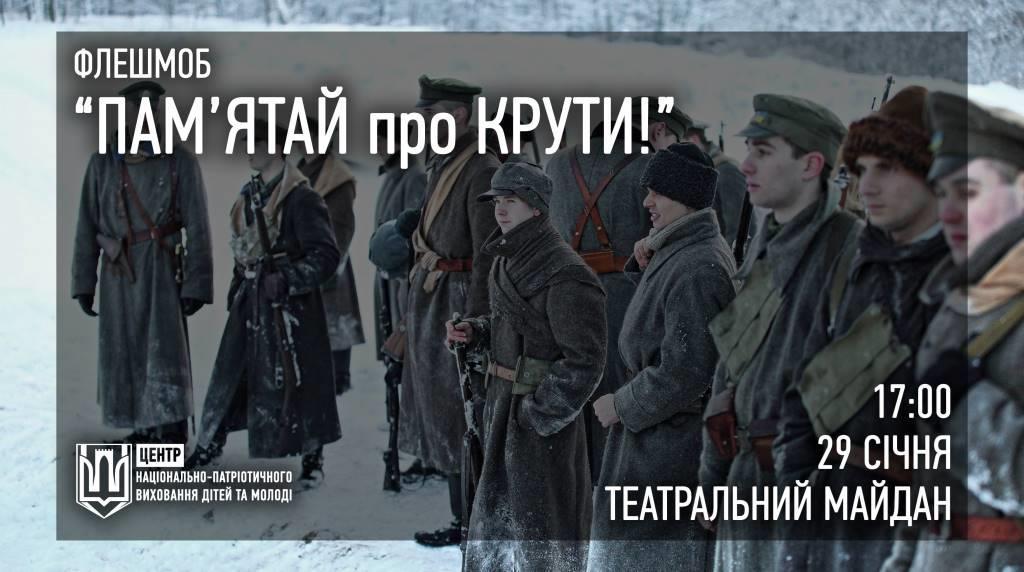 У Луцьку відбудеться флешмоб «Пам'ятай  про Крути!»
