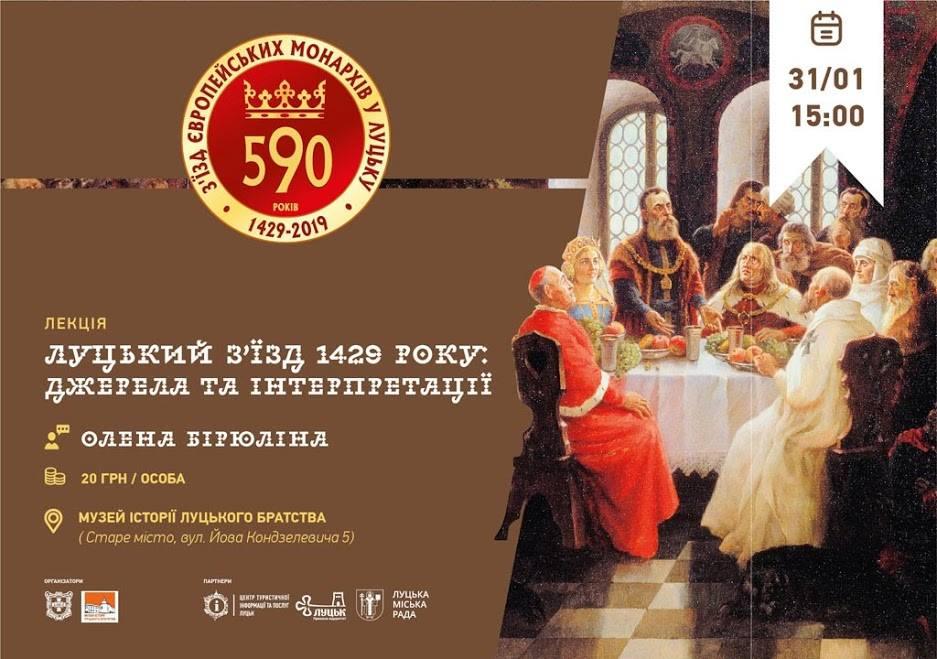 У Луцьку запрошують на лекцію, присвячену 590-річчю з'їзду монархів