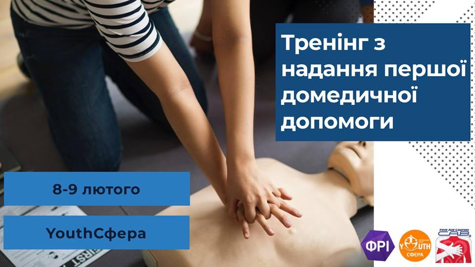 У Луцьку вчитимуть надавати першу домедичну допомогу