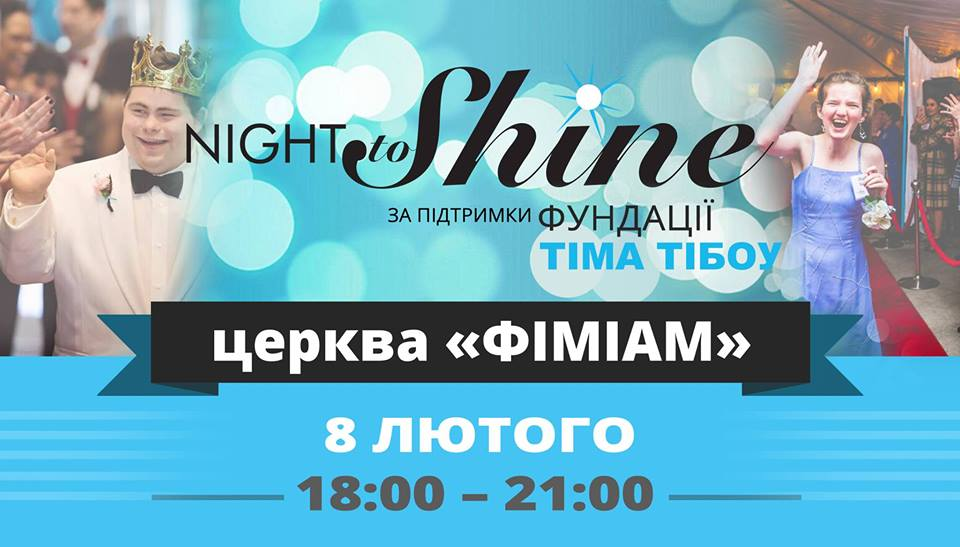 У Луцьку запрошують на захід для людей з інвалідністю «Night to Shine»
