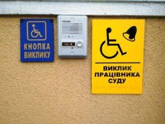 У районному суді Шацька встановили інформаційні таблички шрифтом Брайля