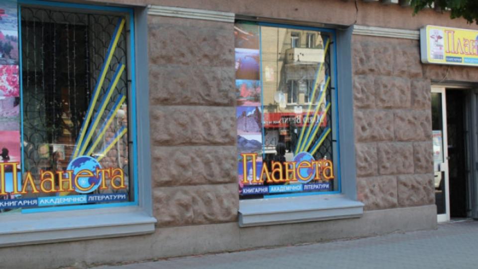 До міського бюджету Луцька надійшли гроші від продажу книгарні