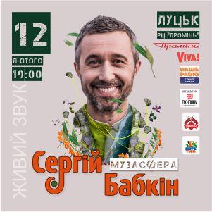 Чому варто піти на концерт Сергія Бабкіна у Луцьку. ВІДЕО