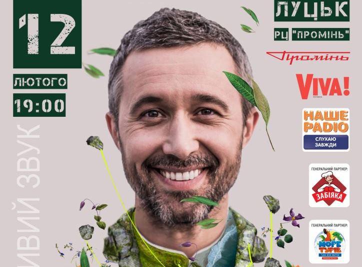 У Луцьку– акція на концерт Сергія Бабкіна до Дня всіх закоханих
