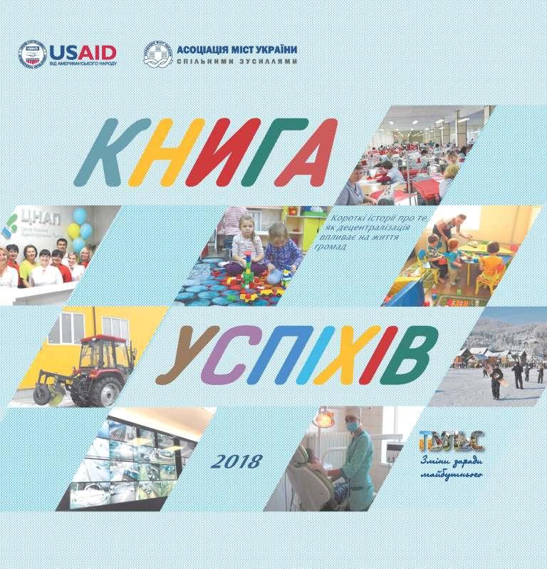 Про успіхи громад Волині тепер знає вся Україна