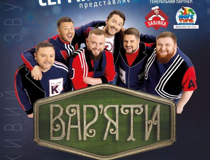У Луцьку продають останні квитки на «Вар'яти-Шоу»
