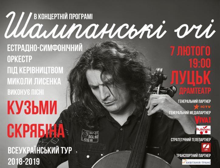 Концертна програма «Шампанські Очі» до 50-річчя Скрябіна у Луцьку