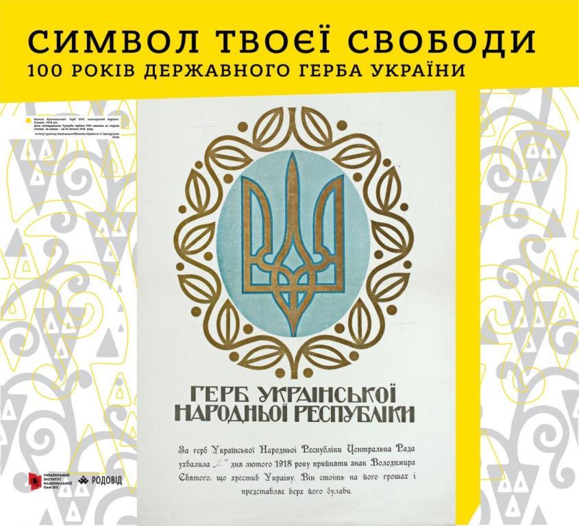 У Луцьку відкриють виставку, присвячену Державному гербу України