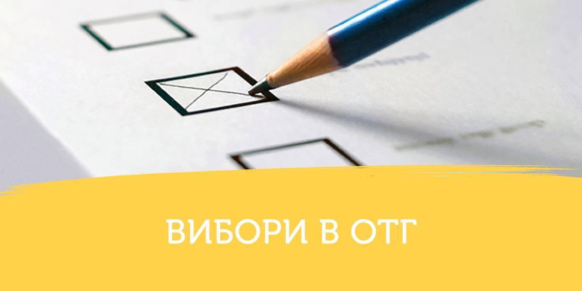 Консультант АМУ: «Причина додаткових виборів у ОТГ на Волині – недосконала мажоритарна система