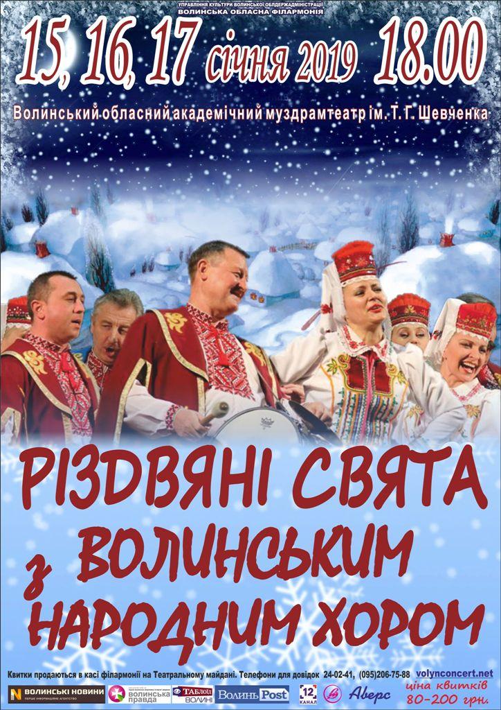 Волинський народний хор запрошує на святкові концерти
