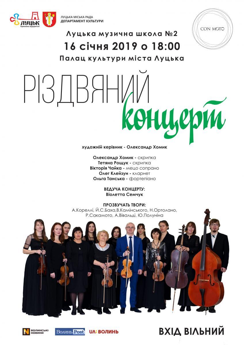 У Луцьку кличуть на різдвяний концерт камерного оркестру
