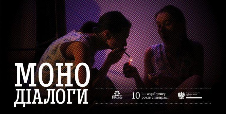 Лучан запрошують на театральний проект «Монодіалоги»