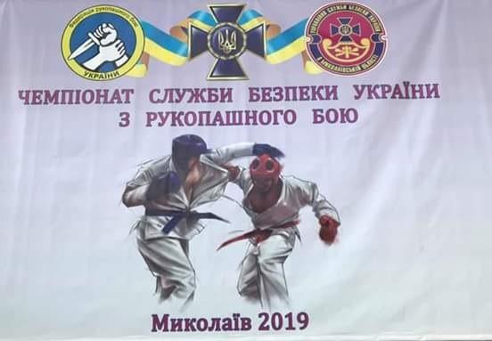 Представники Волинського Управління СБУ здобули перемогу на змаганнях у Миколаєві. ФОТО
