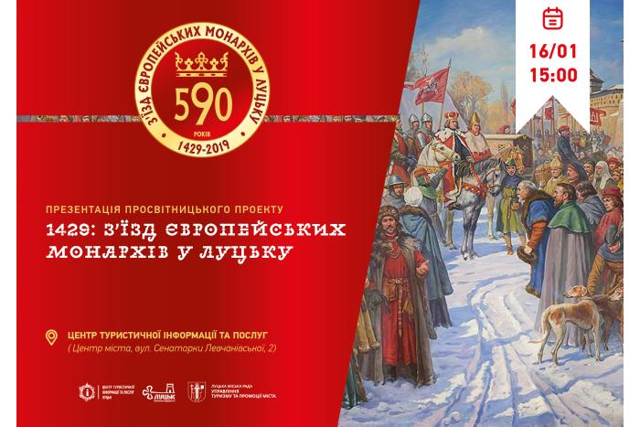 У Луцьку презентують просвітницький проект «1429: З'їзд європейських монархів у Луцьку»