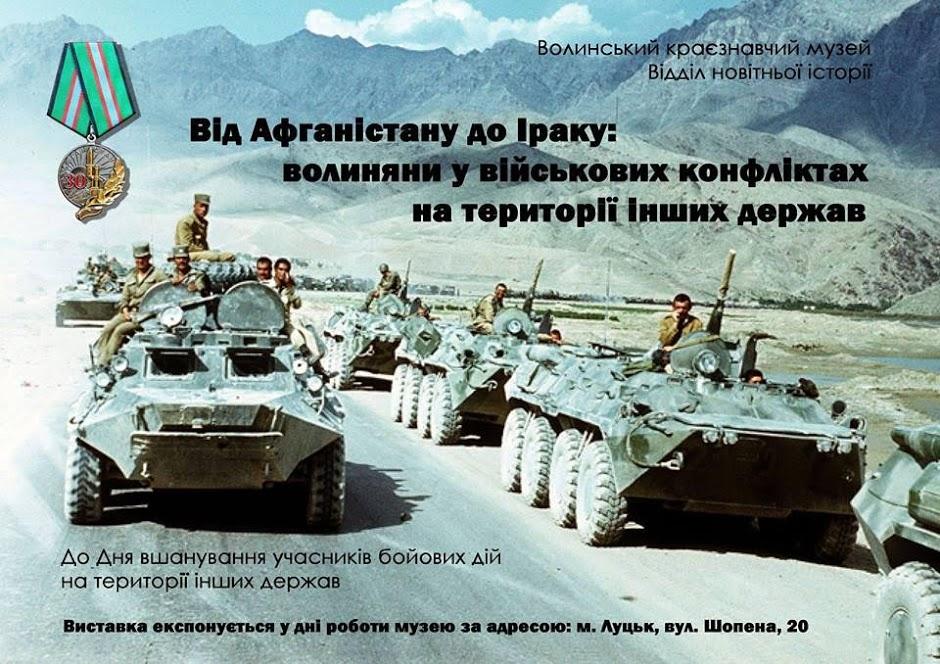 У Луцьку запрошують на виставку «Від Афганістану до Іраку». ФОТО