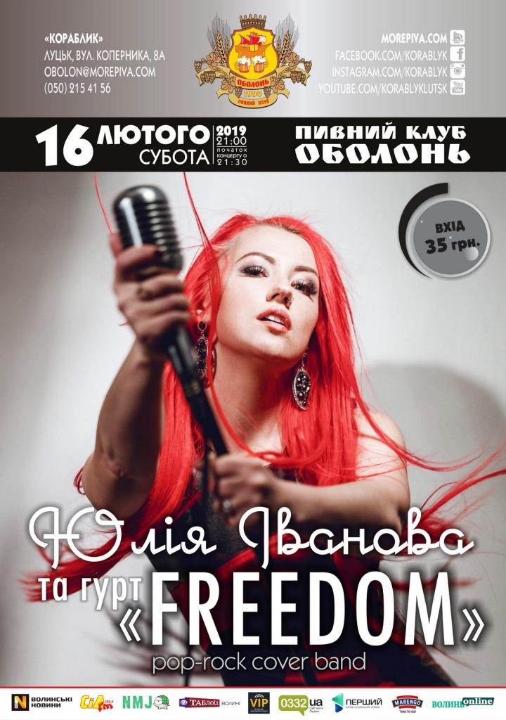 До Луцька приїде талановита співачка, учасниця шоу «Х-Фактор»