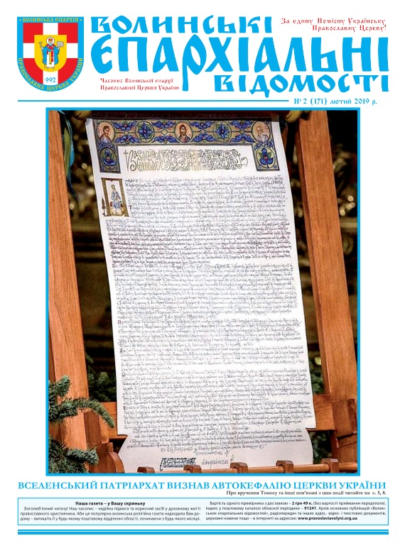 Волинь: вийшов лютневий випуск церковної газети – томосний, об'єднавчий
