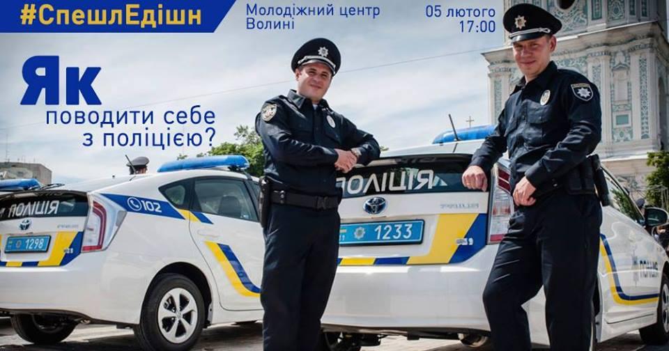 Лучанам розкажуть, як поводитися з поліцією