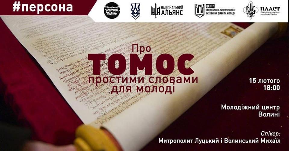 У Луцьку митрополит Михаїл буде розповідати молоді, що таке Томос