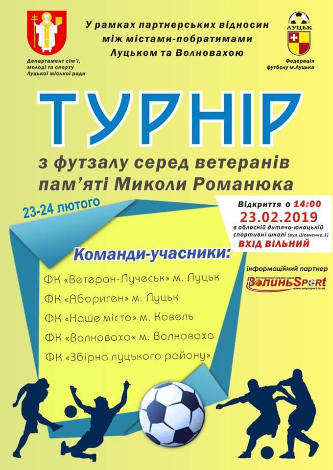 У Луцьку пройдуть змагання з футзалу присвячені пам'яті Миколи Романюка