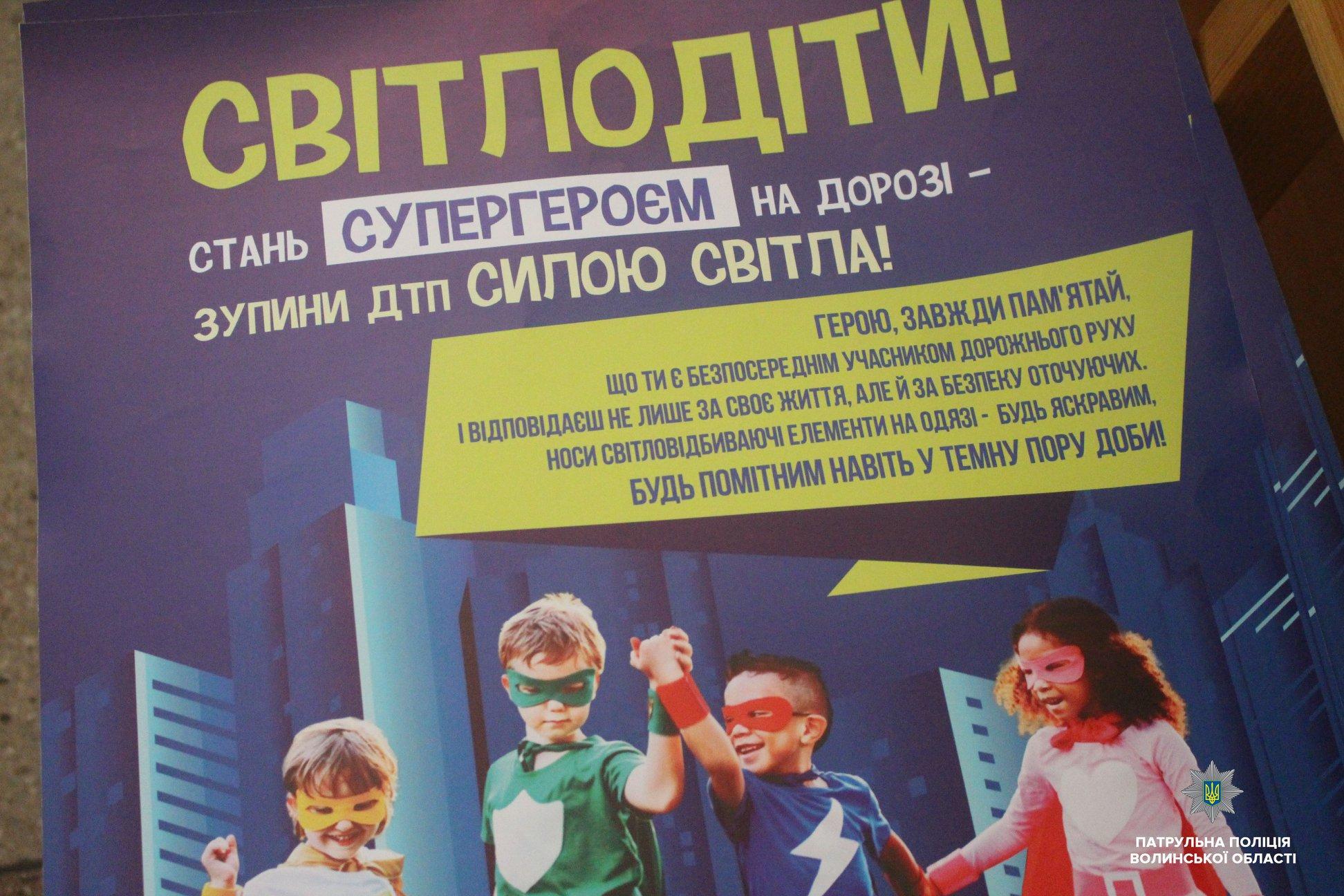 Луцьким школярам провели акцію «Світлодіти». ФОТО