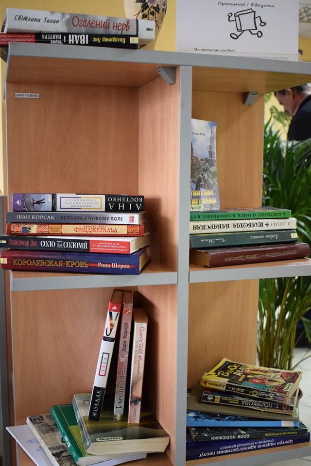У луцькому ЦНАПі можна обмінятися книгами