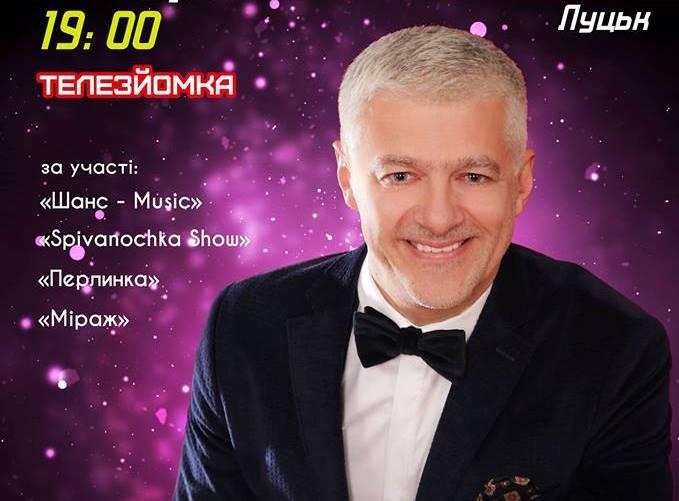 Сергій Скулинець запрошує на свій сольний концерт у Луцьку
