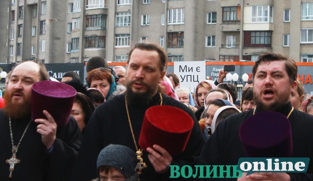 У Луцьку УПЦ МП молилася під стінами ОДА за свої права. ФОТО