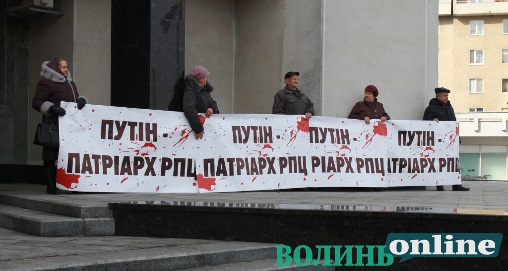 В УПЦ МП плакати про Путіна під стінами Волинської ОДА назвали провокацією