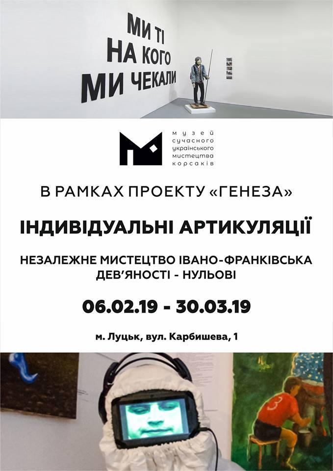 У Луцьку запрошують на виставку про незалежне мистецтво Івано-Франківська