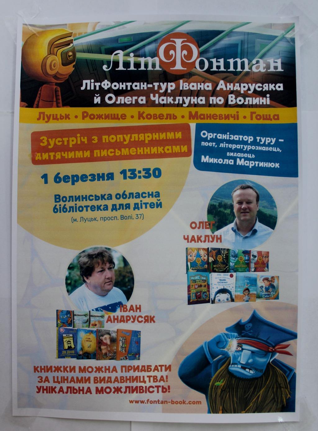 У Луцьку запрошують охочих на творчу зустріч з дитячими письменниками