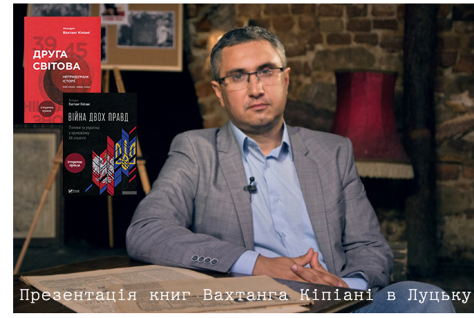 У Лесиному виші відомий історик презентує дві книги