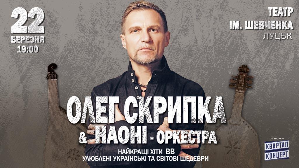 Вражаюча музика у Луцьку: Олег Скрипка виступить з оркестром НАОНІ