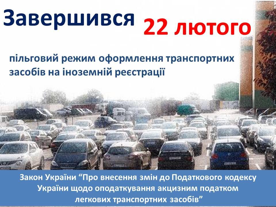 Волинські митники оформили понад 33 тисячі «євроблях»