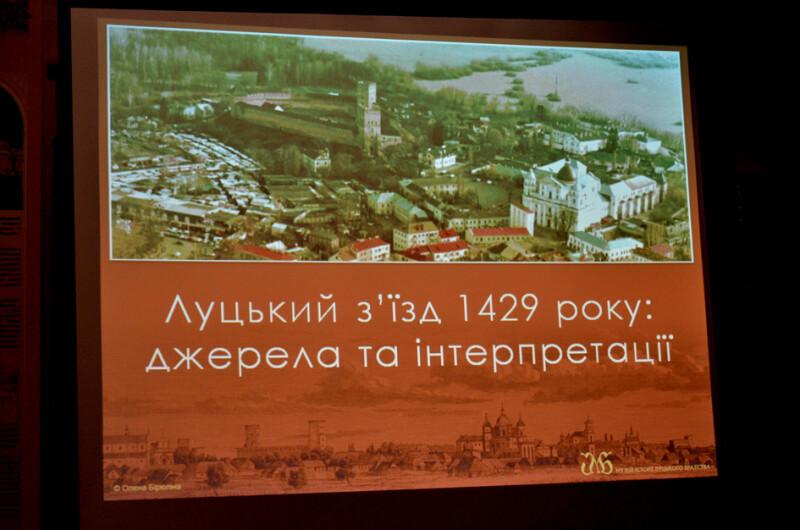 Лучанам розкажуть, про який проект «Євросоюзу» домовлялись монархи 1429 року