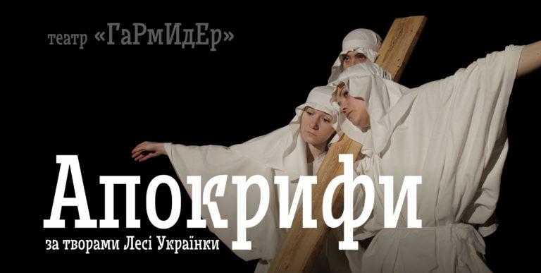 Луцький «ГаРмИдЕр» запрошує на виставу за творами Лесі Українки