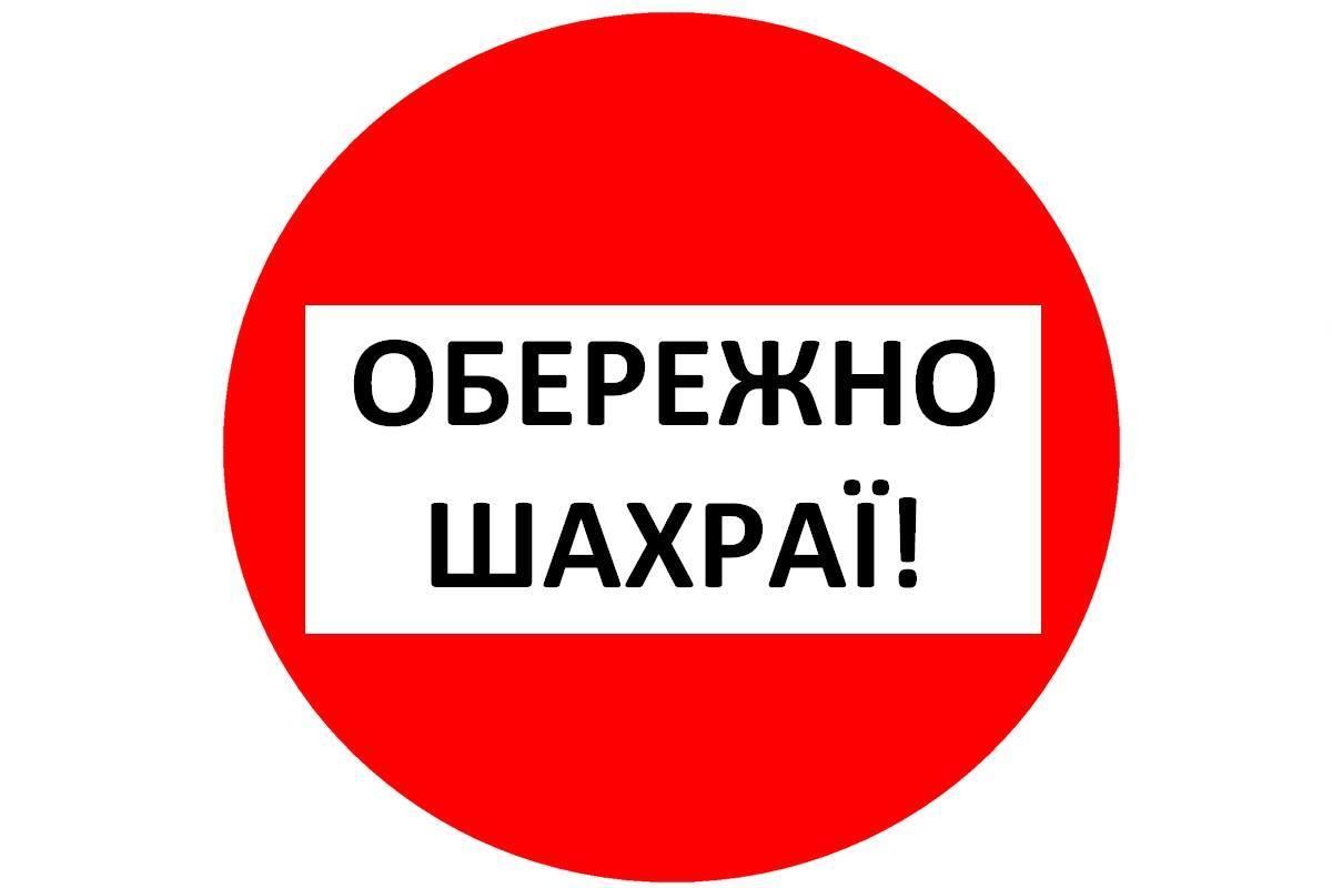 Шахраї ошукали волинян на понад 100 тисяч гривень