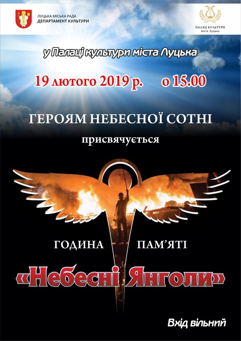 У Луцьку подвиг учасників Революції гідності вшанують годиною пам'яті «Небесні янголи»