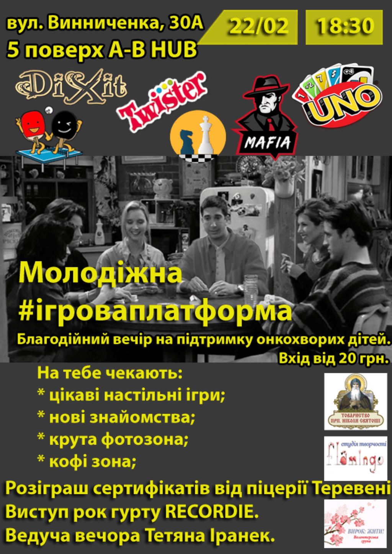 У Луцьку запрошують молодь долучитись до доброї справи та пограти в ігри. ФОТО