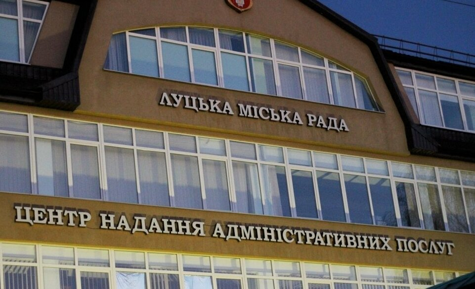 У ЦНАПі міста Луцька надаватимуть нові послуги