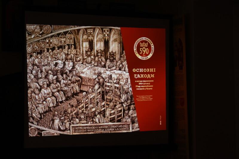 Представили логотип святкування 590-ї річниці з'їзду монархів у Луцьку. ФОТО