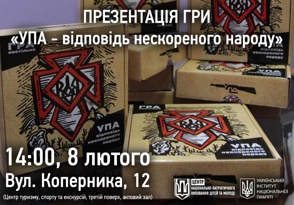 У Луцьку відбудеться презентація настільної гри про УПА