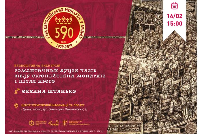 Запрошують на екскурсію «Романтичний Луцьк часів З'їзду європейських монархів і після нього»
