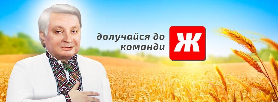 Долучайся до команди Ж: зірка «Фейсбуку» Юрій Жаботюк готується до парламентських виборів