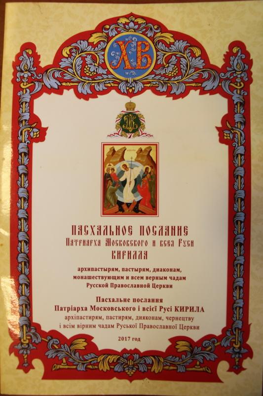 Священики ПЦУ виявили ще одне підтвердження того, що духовенство МП обманює своїх парафіян
