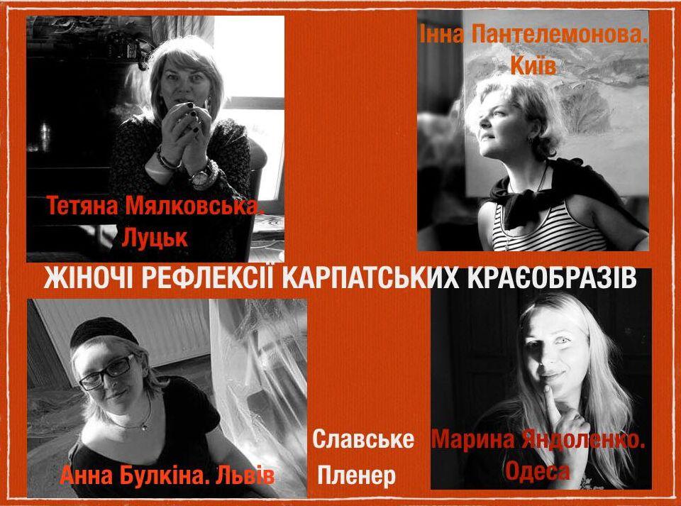 У Луцьку покажуть «Жіночі дослідження Карпатських краєобразів»
