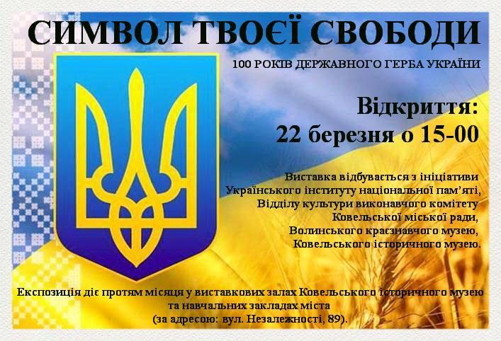 У музеї Волині представлять герб України в художніх інтерпретаціях митців