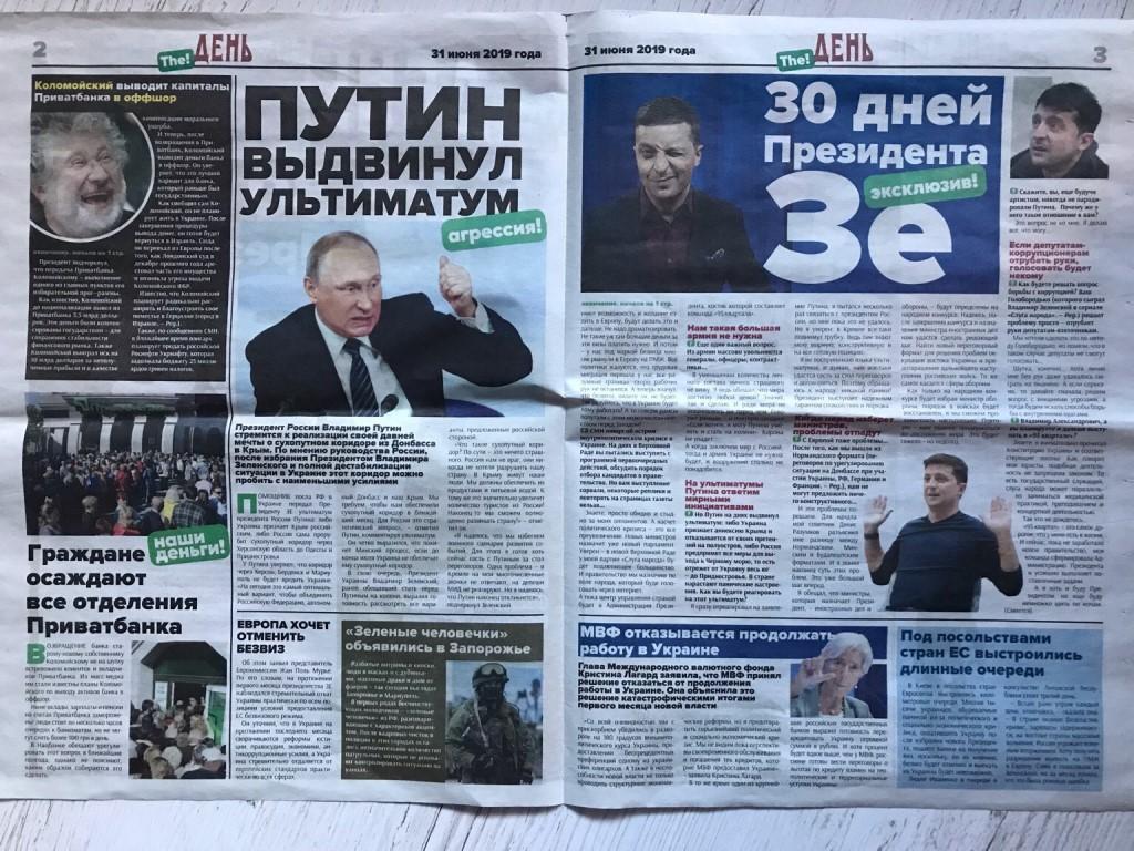 У Луцьку поширюють газету з елементами «чорного піару» щодо кандидата у Президенти, замовник – його конкурент